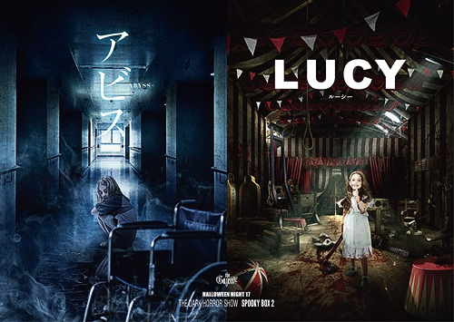 the GazettE/HALLOWEEN NIGHT 17 THE DARK HORROR SHOW SPOOKY BOX 2 アビス-ABYSS- LUCY-ルーシー - LIVE AT 10.30 AND 10.31 TOYOSU PIT TOKYO [Blu-ray]