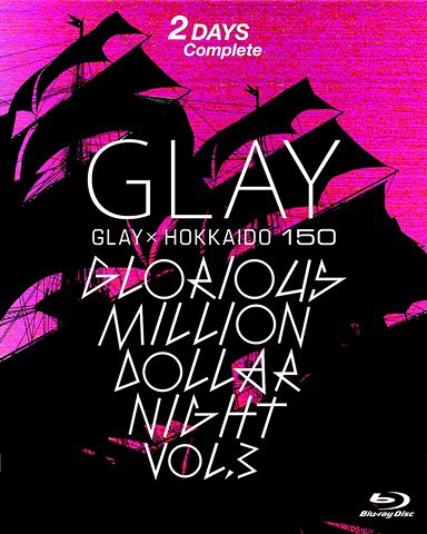 GLAY/GLAY × HOKKAIDO 150 GLORIOUS MILLION DOLLAR NIGHT vol.3 (DAY1&2) [Blu-ray]